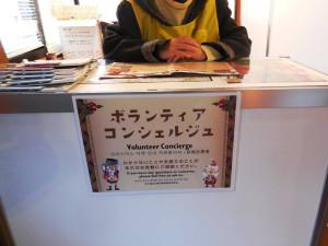 volunteer concierge