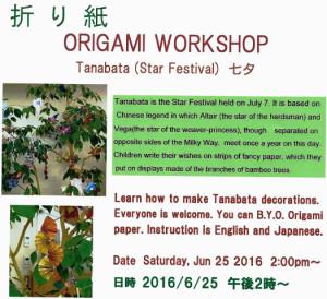 Origami201606-1