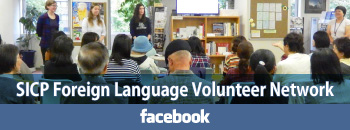 SICP Foreign Language Volunteer Network